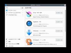 KDE neon ソフトウェア