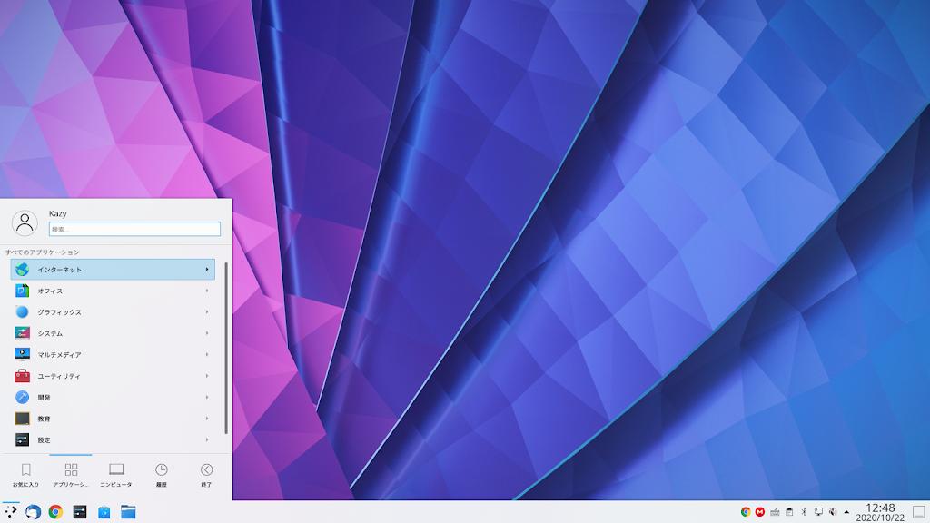 KDE neon デスクトップ1