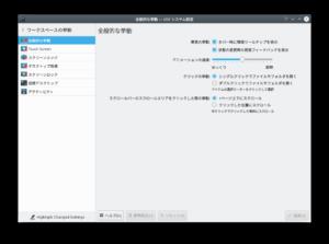 KDE neon システム設定2