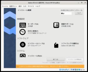 QUBES OS インストール1