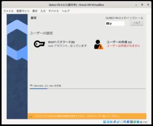 QUBES OS インストール2