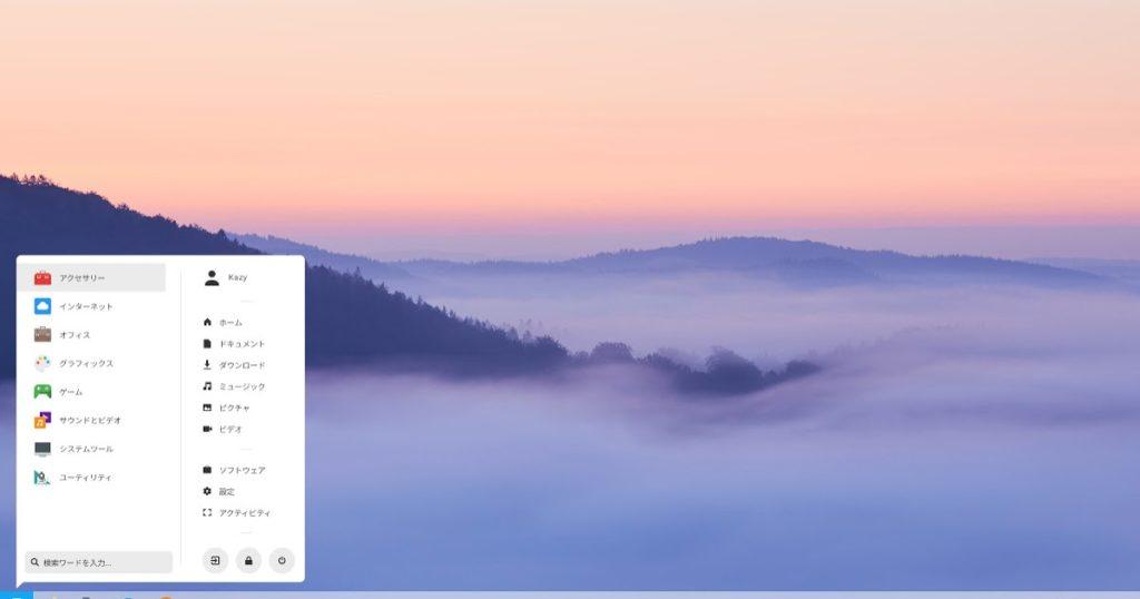 Zorin OS デスクトップ
