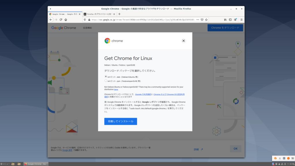 Google Chromeダウンロードサイト