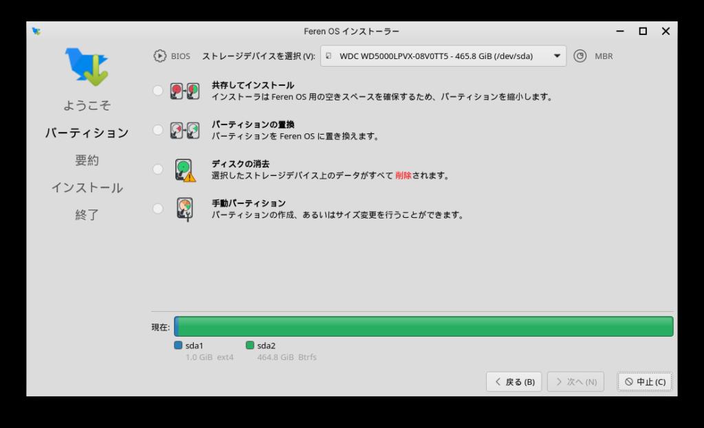Feren OS インストーラ2