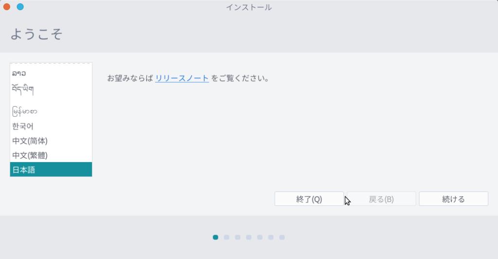 Enso OS インストーラ1