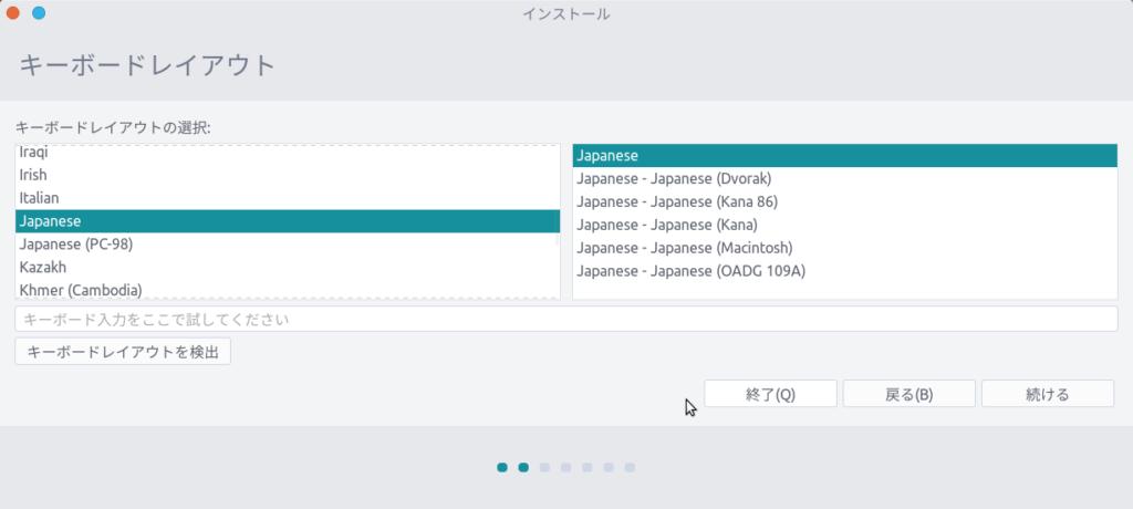 Enso OS インストーラ2