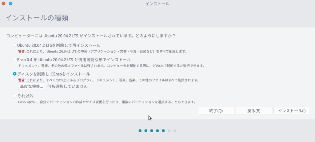 Enso OS インストーラ4