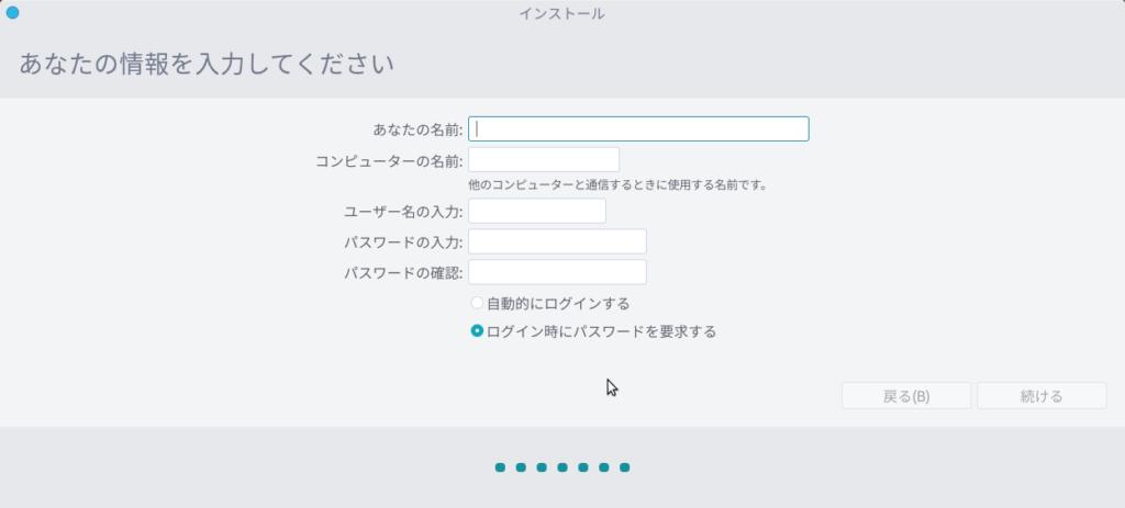 Enso OS インストーラ6