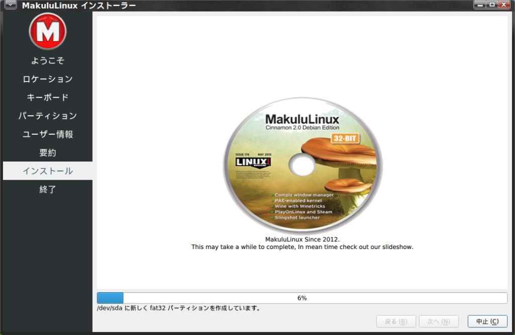 MakuluLinux LinDoz インストーラ7