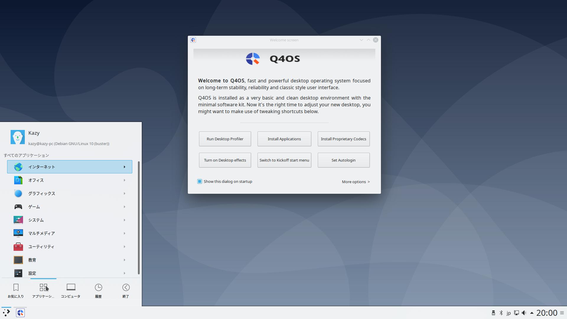 Q4OS_64bit デスクトップ