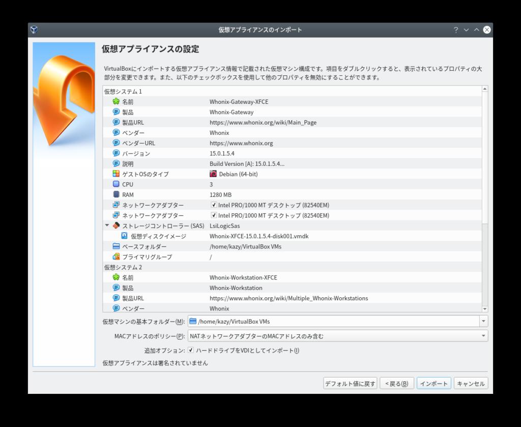 VirtualBoxにWhonixをインストール3