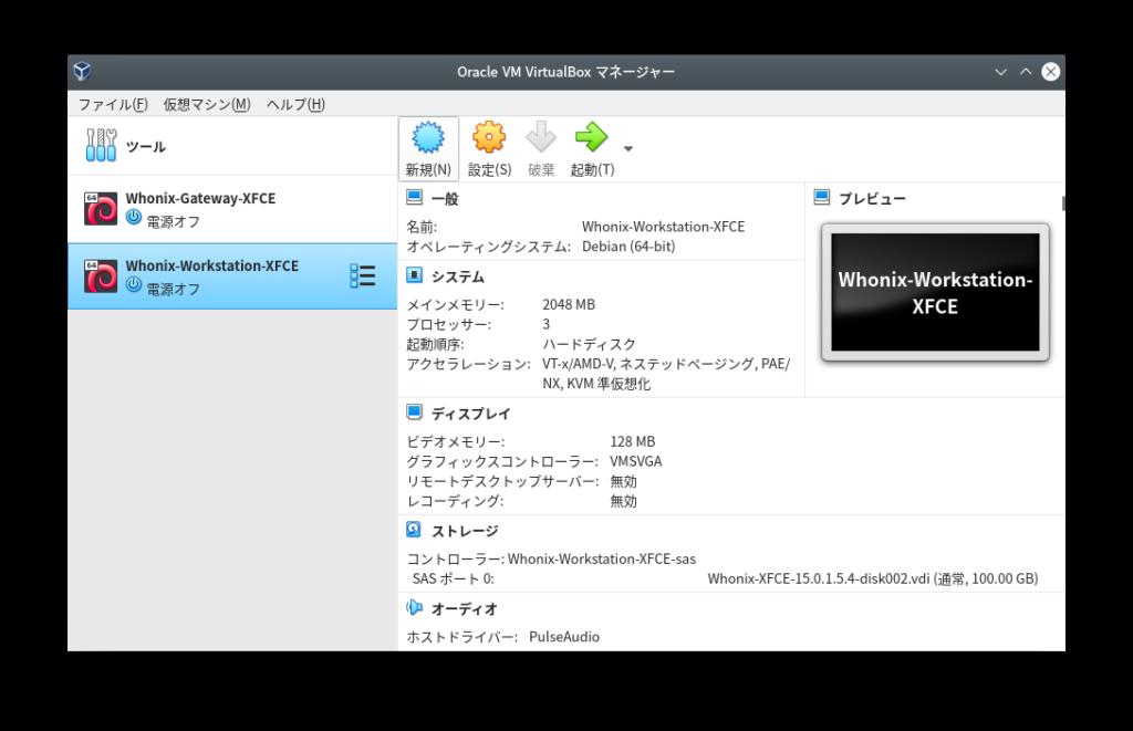 VirtualBoxにWhonixをインストール5