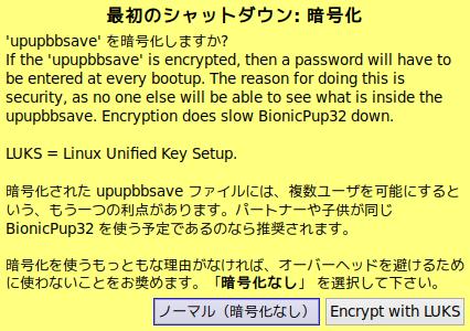 Puppy Linux保存処理5