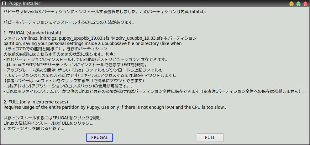 Puppy Linux フルーガルインストール6