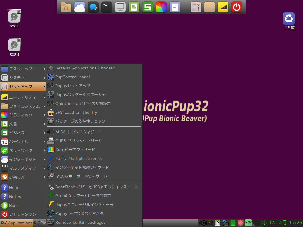 Puppy Linux Bionic