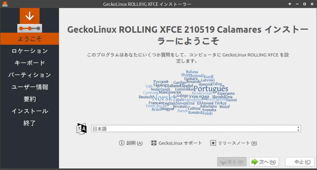 GeckoLinuxインストーラ1