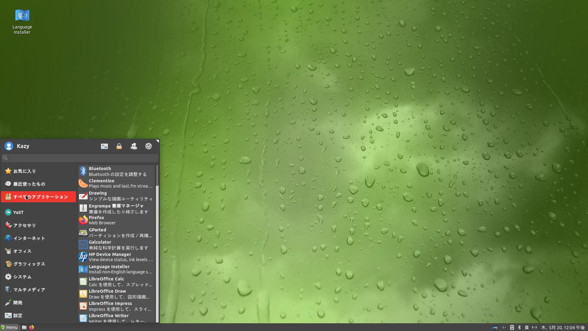GeckoLinuxデスクトップ