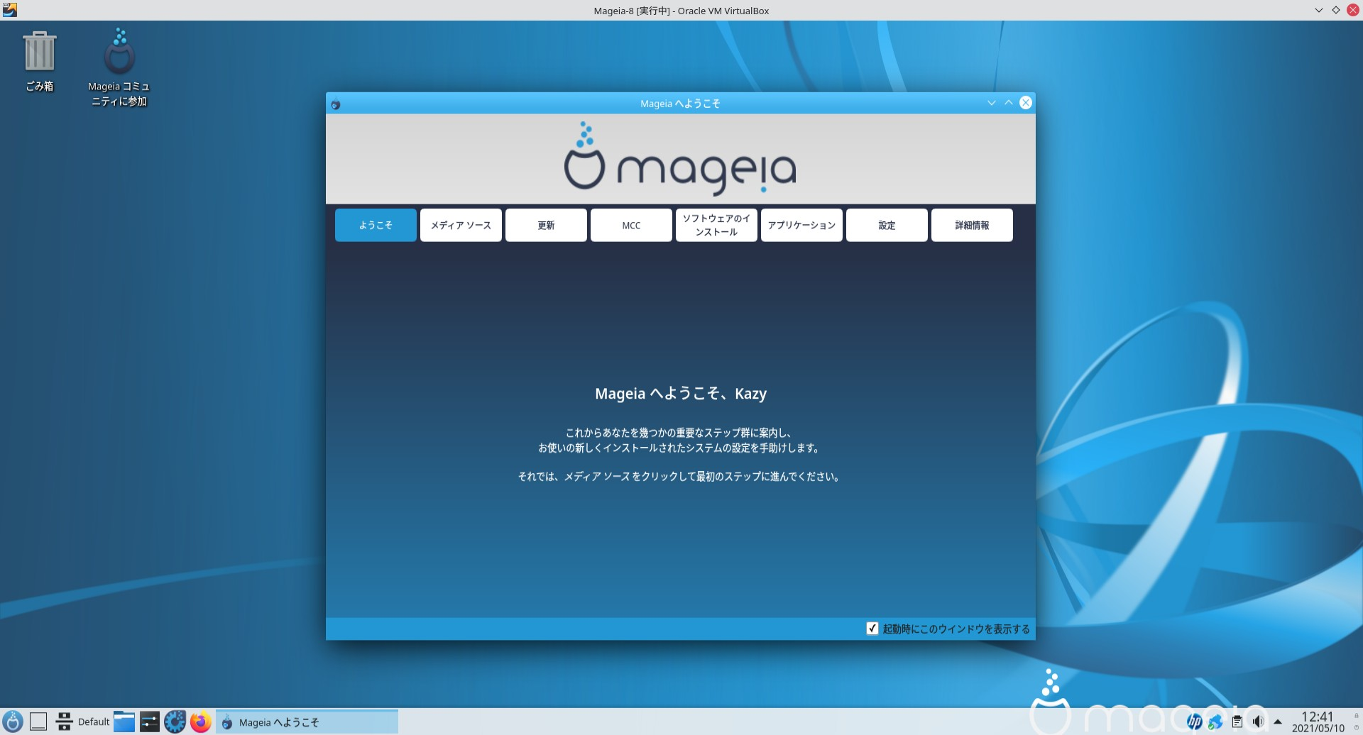 Mageia デスクトップ