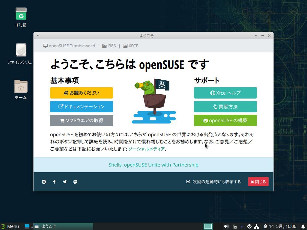 openSUSEデスクトップ