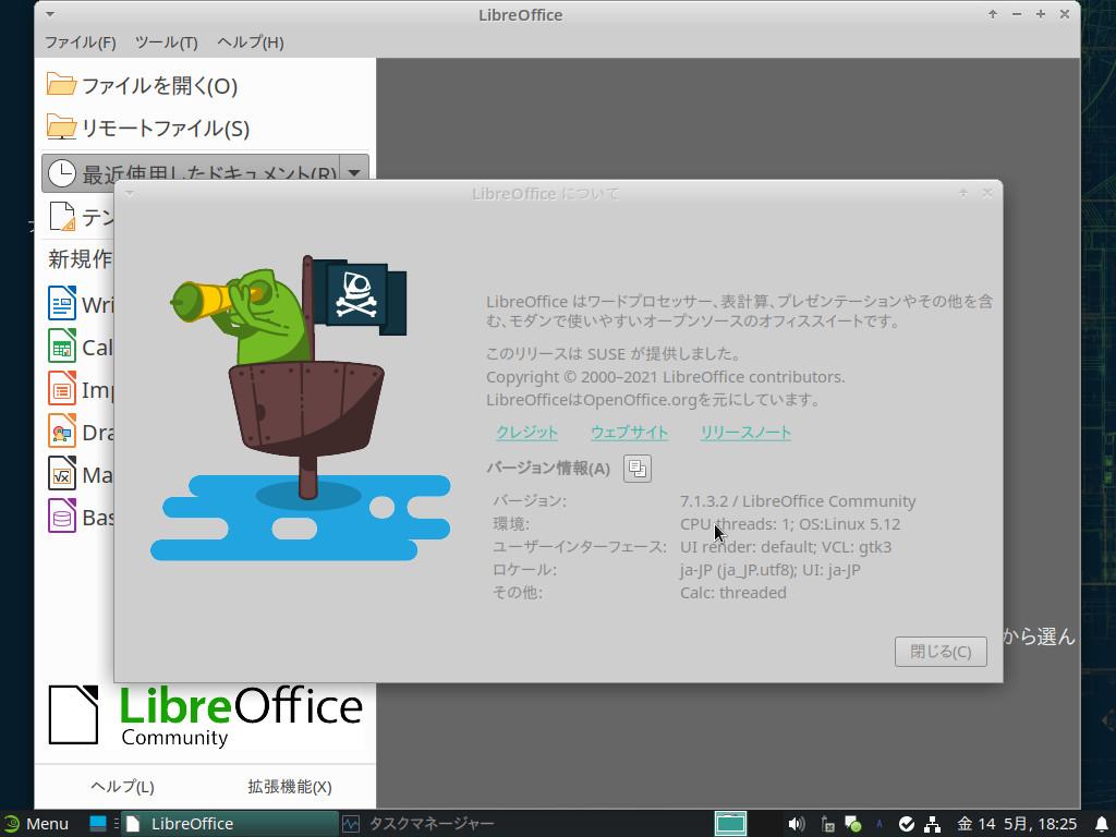 openSUSEのLibreOffice