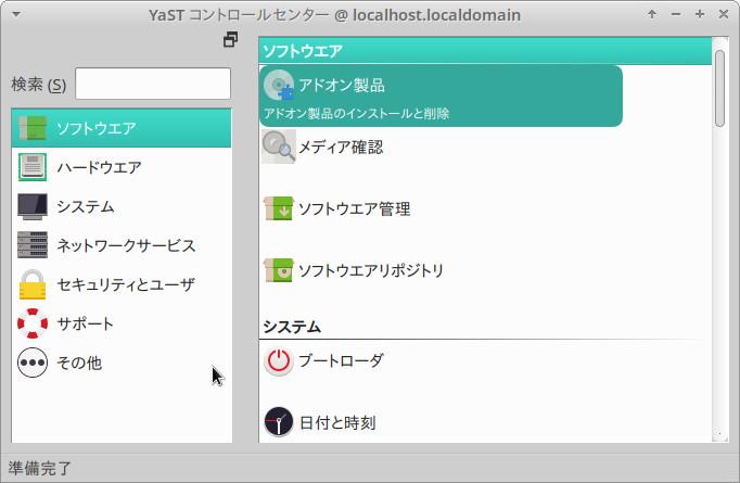 openSUSE YaSTコントロールセンター