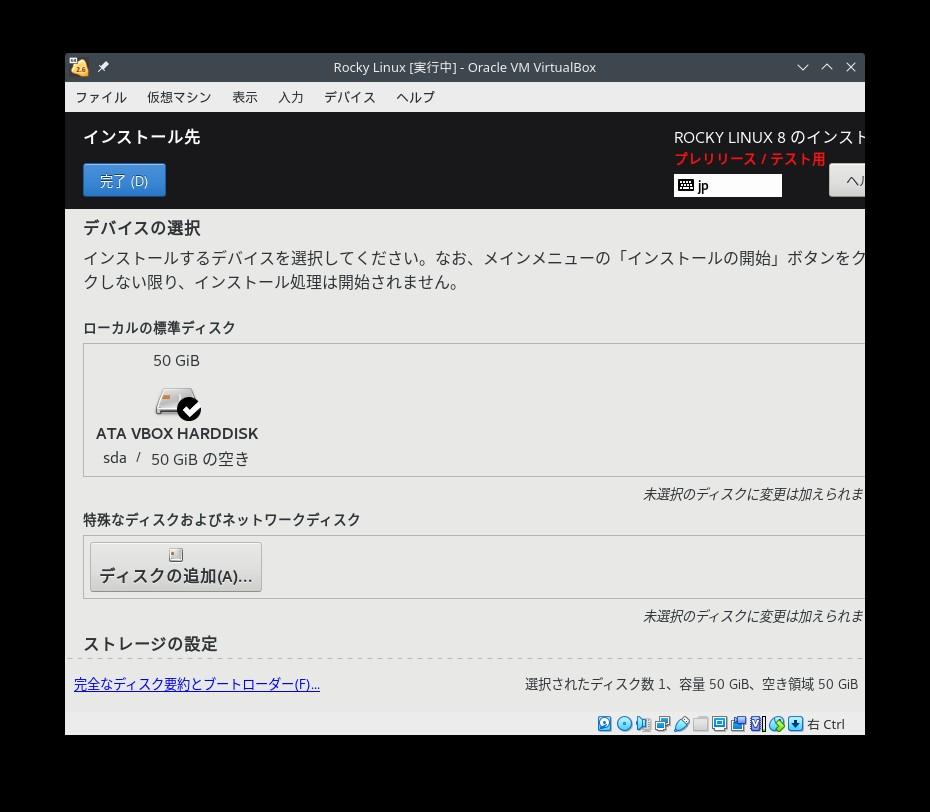 Rocky Linux インストーラ4