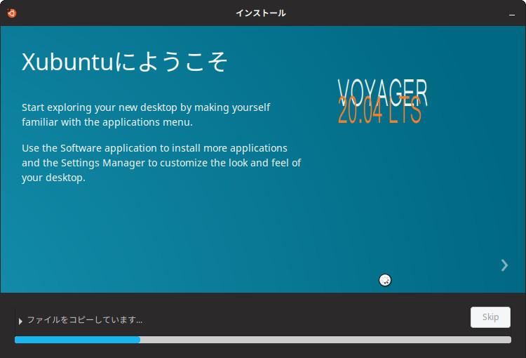 Voyager インストーラ7