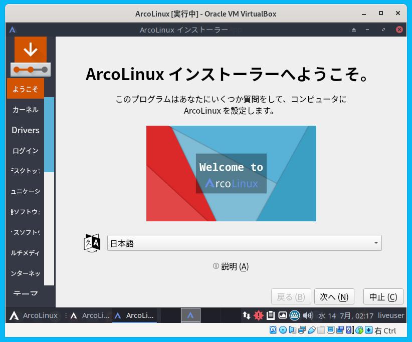 ArcoLinuxインストーラ1