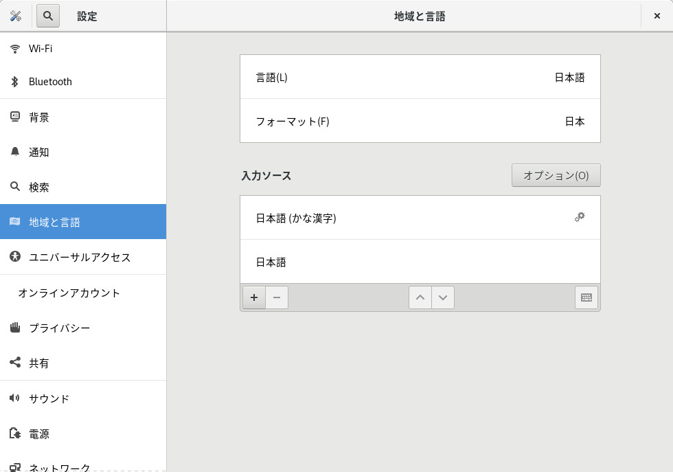VzLinux日本語入力設定