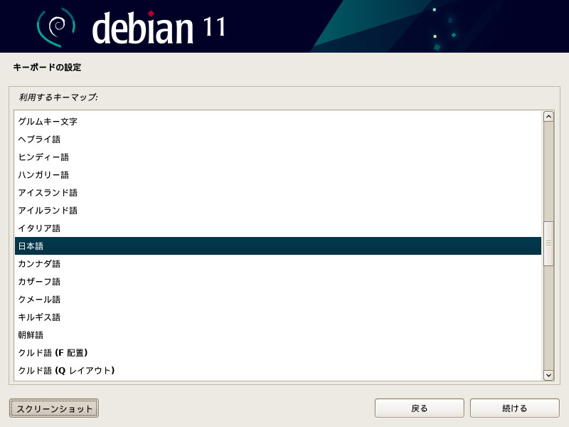 Debianインストーラ3