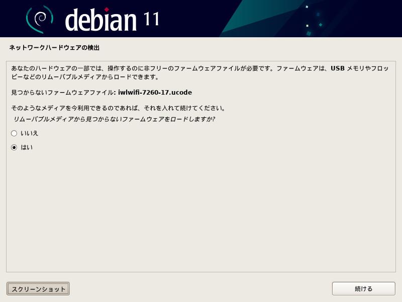 Debianインストーラ4