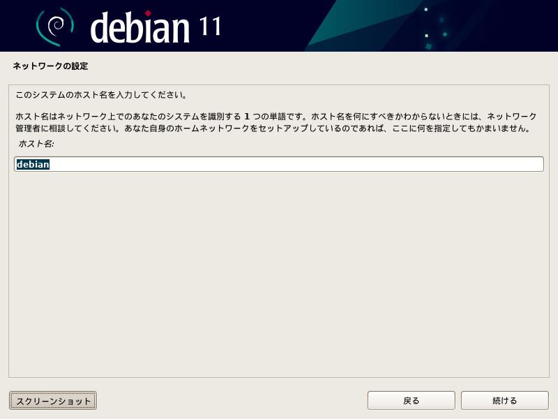 Debianインストーラ5