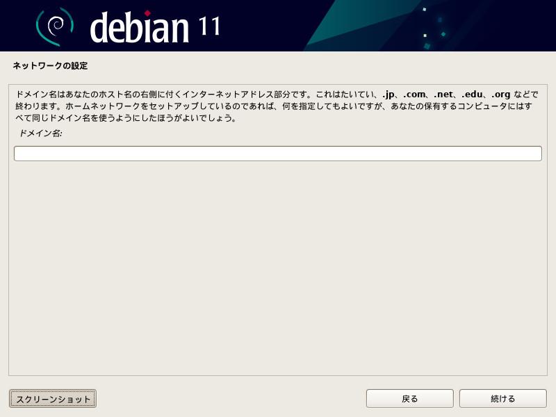 Debianインストーラ6