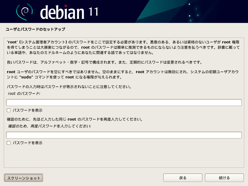 Debianインストーラ7