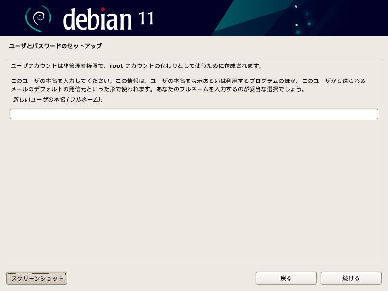 Debianインストーラ8
