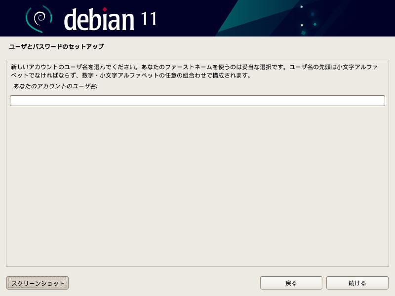 Debianインストーラ9