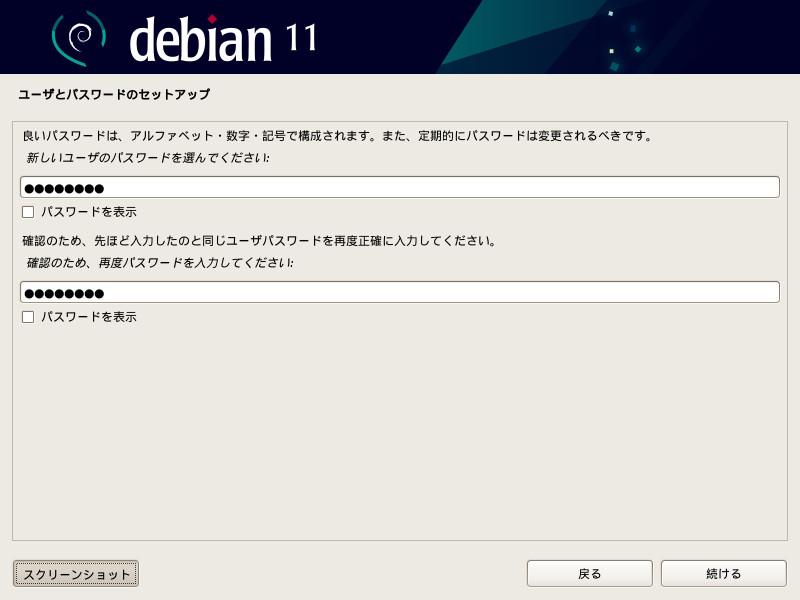 Debianインストーラ10