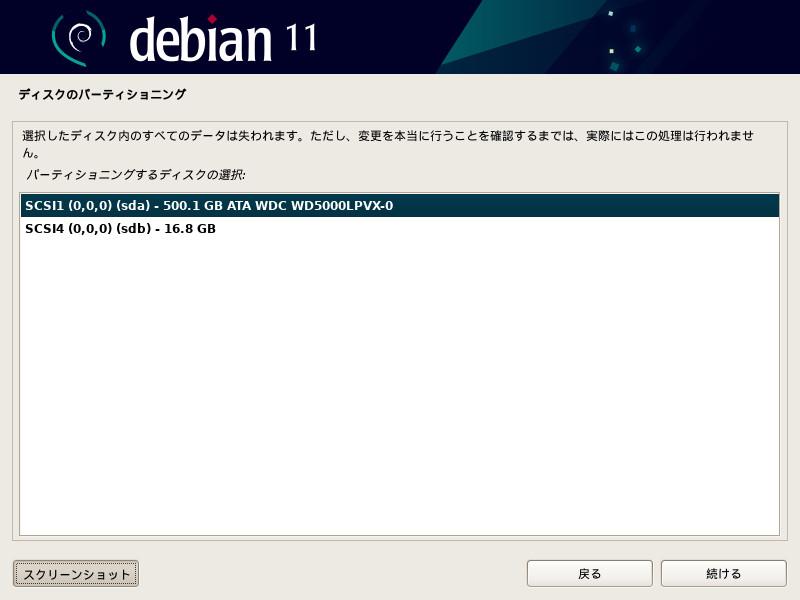 Debianインストーラ12