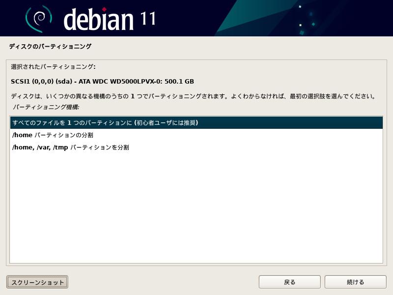 Debianインストーラ13
