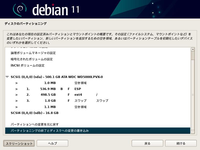 Debianインストーラ14