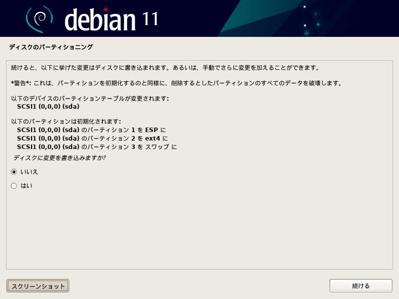 Debianインストーラ15