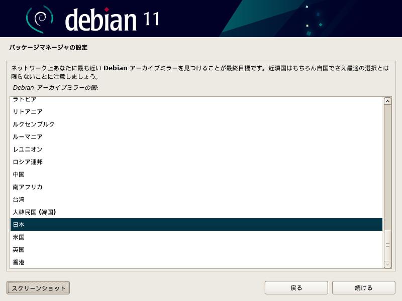 Debianインストーラ16