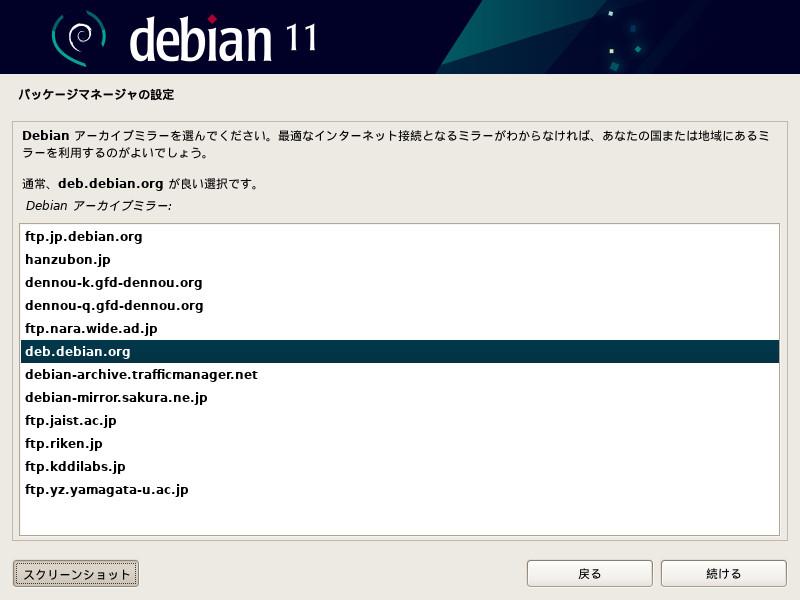 Debianインストーラ17