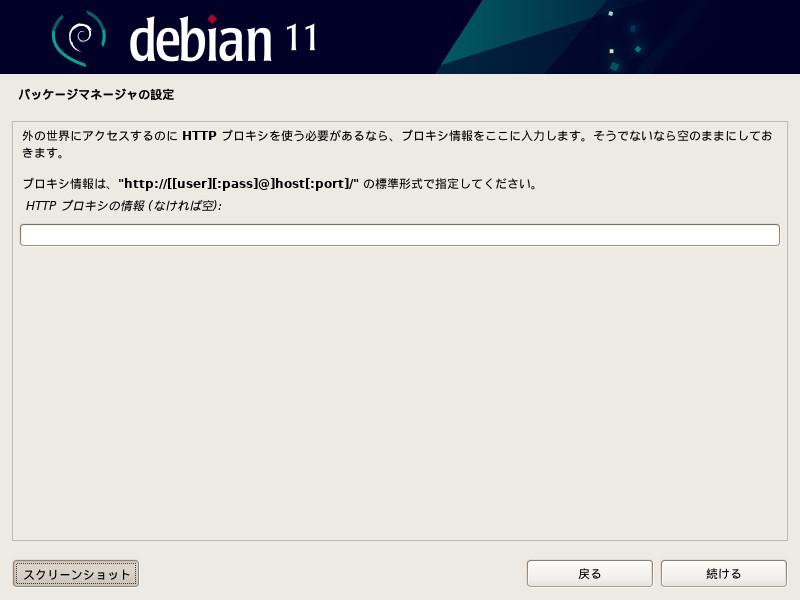 Debianインストーラ18