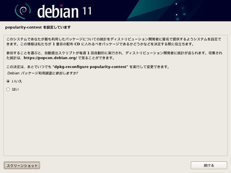 Debianインストーラ19