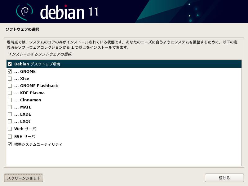 Debianインストーラ20