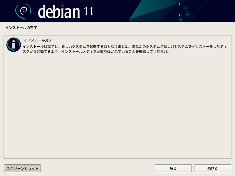 Debianインストーラ21