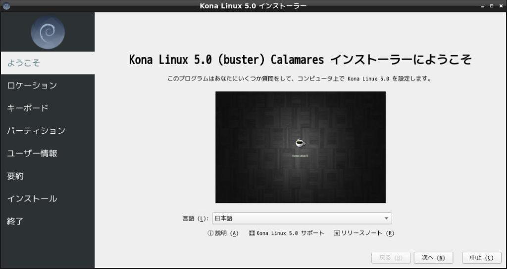 Kona Linuxインストーラ1
