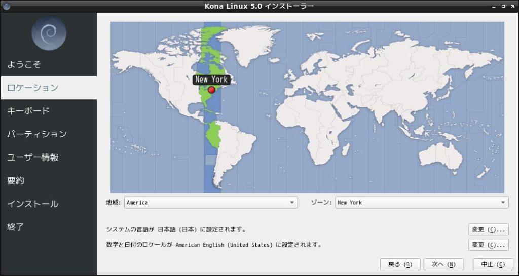 Kona Linuxインストーラ2