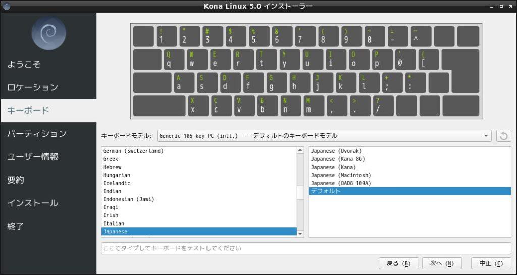 Kona Linuxインストーラ3